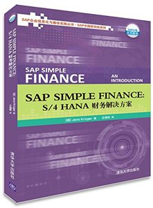 SAP SIMPLE FINANCE:S/4 HANA財務解決方案-cover