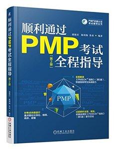順利通過PMP考試全程指導, 2/e-cover