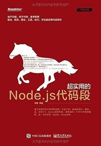 超實用的Node.js代碼段-cover