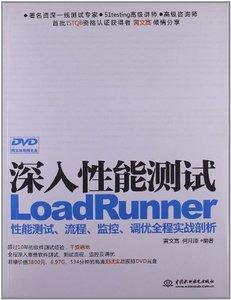 深入性能測試——LoadRunner性能測試、流程、監控、調優全程實戰剖析-cover