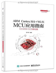ARM Cortex-M4+Wi-Fi MCU應用指南:CC3200 CCS基礎篇