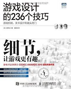 游戲設計的236個技巧:游戲機制、關卡設計和鏡頭竅門-cover