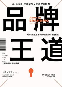 品牌之父艾克終於說出的品牌王道(Aaker on Branding: 20 Principles that Drive Success)-cover