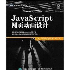 JavaScript網頁動畫設計-cover