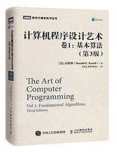 計算機程序設計藝術 捲1 : 基本演算法, 3/e (The Art of Computer Programming, Volume 1 : Fundamental Algorithms, 3/e)