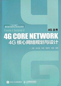 4G核心網絡規劃與設計-cover