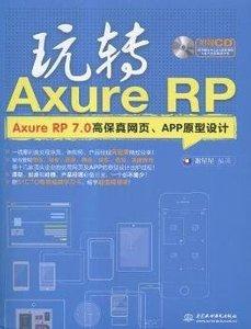 玩轉Axure RP (Axure RP 7.0高保真網頁APP原型設計)(附光盤)-cover