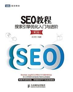 SEO 教程:搜索引擎優化入門與進階, 3/e-cover