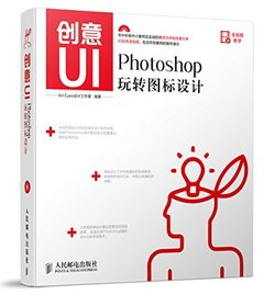 創意UI Photoshop玩轉圖標設計