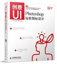創意UI Photoshop玩轉圖標設計-cover