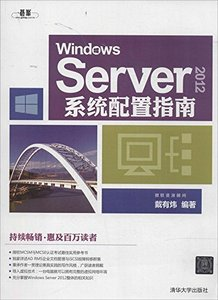 Windows Server 2012系統配置指南-cover