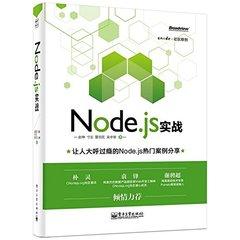 Node.js 實戰-cover