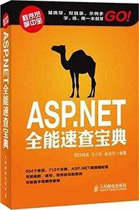 ASP.NET全能速查寶典-cover