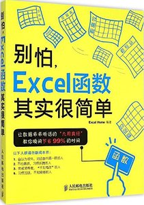 別怕 Excel 函數其實很簡單-cover