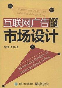 因特網廣告的市場設計-cover