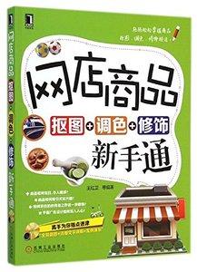 網店商品摳圖+調色+修飾新手通-cover