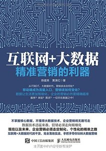 因特網+大數據:精準營銷的利器-cover