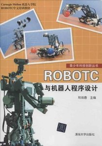 ROBOTC與機器人程序設計-cover