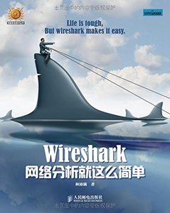 Wireshark 網絡分析就這麼簡單-cover