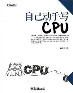 自己動手寫CPU(含CD光盤1張)-cover