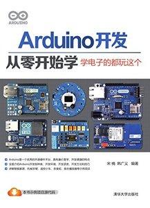 Arduino開發從零開始學--學電子的都玩這個-cover