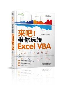 來吧!帶你玩轉 Excel VBA-cover