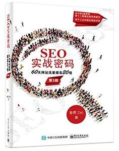 SEO 實戰密碼 — 60天網站流量提高 20倍, 3/e-cover