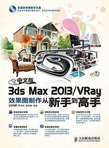 中文版3ds Max 2013/VRay效果圖製作從新手到高手-cover