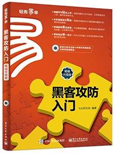 黑客攻防入門(暢銷升級版)(附光盤)-cover