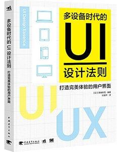 多設備時代的UI設計法則(打造完美體驗的用戶界面)-cover