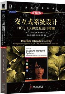 交互式系統設計(HCI, UX和交互設計指南原書)(第3版)-cover