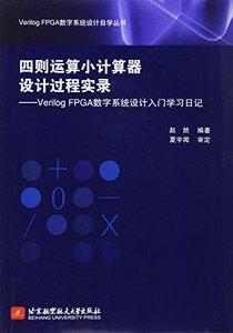 四則運算小計算器設計過程實錄 -- Verilog FPGA 數字系統設計入門學習日記-cover