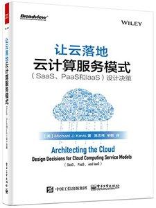 讓雲落地雲計算服務模式-(SaaS.PaaS和laaS)設計決策-cover