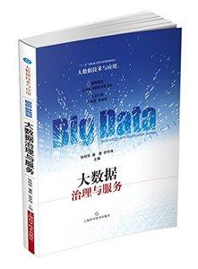 大數據治理與服務-cover