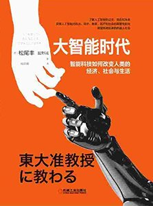大智能時代(智能科技如何改變人類的經濟社會與生活)(精)-cover