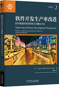 軟件開發生產率改進(軟件管理的有效領導力與量化方法)-cover