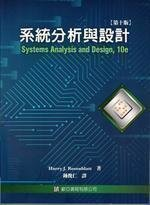 系統分析與設計, 10/e (Shelly: System Analysis And Design, 10/e)-cover