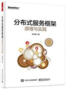 分佈式服務框架原理與實踐-cover