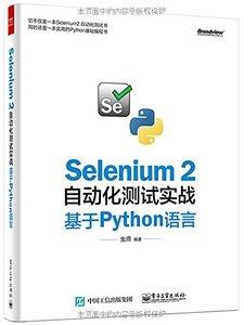 Selenium 2自動化測試實戰—基於 Python 語言-cover