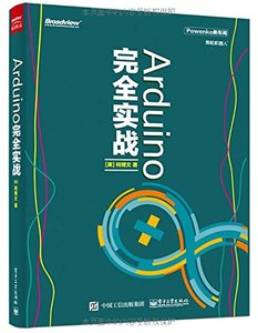 Arduino完全實戰-cover