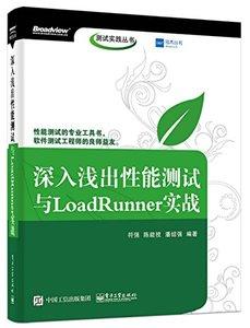 深入淺出性能測試與LoadRunner實戰-cover