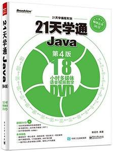 21天學通Java(第4版)-cover
