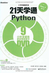 21天學通Python-cover
