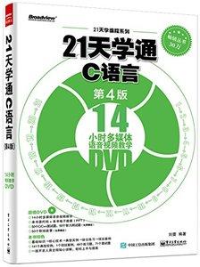 21天學通C語言(第4版)-cover
