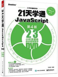 21天學通JavaScript(第4版)-cover