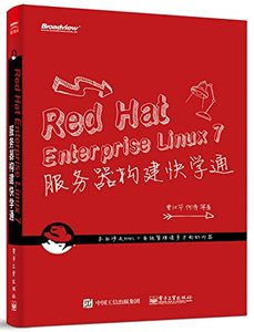 Red Hat Enterprise Linux 7 服務器構建快學通-cover