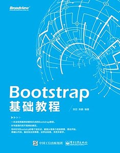 Bootstrap 基礎教程-cover