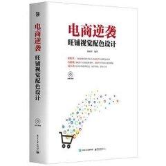 電商逆襲:旺鋪視覺配色設計(全彩)(含DVD光盤1張)-cover