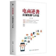 電商逆襲:店鋪裝修與開張(全彩)(含CD光盤1張)-cover