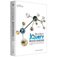 Div+CSS 3+jQuery網頁設計深度剖析(含DVD光盤1張)-cover